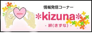 情報発信コーナー *kizuna*