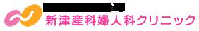 医療社団法人 晴和会 新津産科婦人科クリニック