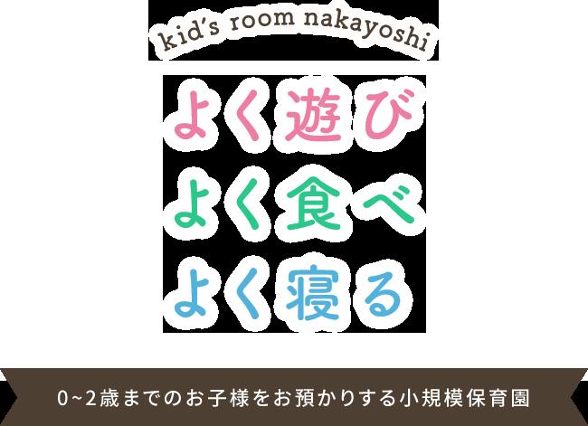 よく遊び、よく食べ、よく寝る 0~2歳までのお子様をお預かりする小規模保育園
